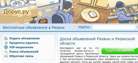 доска объявлений Дорус ру разместить объявление бесплатно