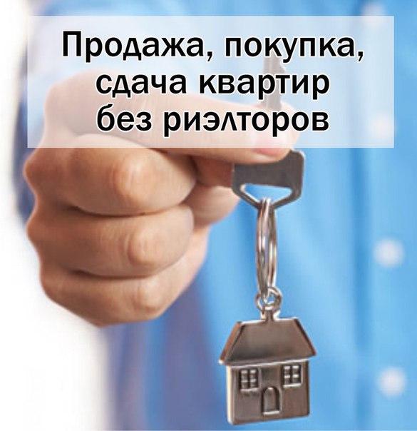 Как сдать в аренду жилье без посредников